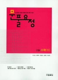 문풀요정 고등 수학(하)(2020)