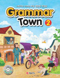 Grammar Town. 2(2021)