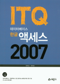 ITQ 데이터베이스 한글 액세스 2007