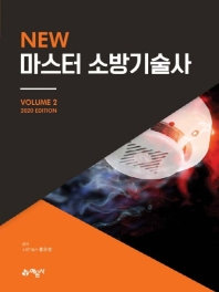 NEW 마스터 소방기술사. 2(2020)