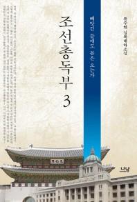 조선총독부. 3