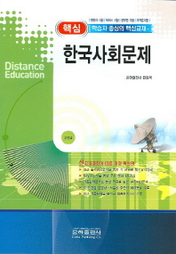 핵심 한국사회문제(교양4)(2012)