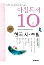 아침독서 10분: 한국 시 수필