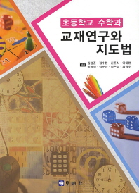 초등학교 수학과 교재연구와 지도법