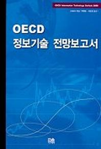 OECD 정보기술 전망보고서