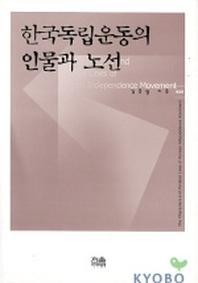 한국독립운동의 인물과 노선