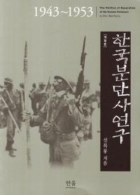 한국분단사연구 1943 - 1953