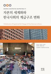 자본의 세계화와 한국사회의 계급구조 변화