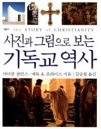 사진과 그림으로 보는 기독교역사