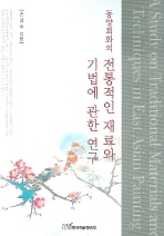 동양회화의 전통적인 재료와 기법에 관한 연구