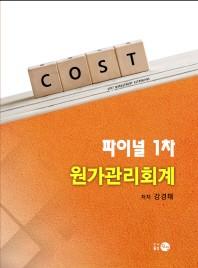 COST 파이널 1차 원가관리회계