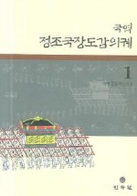 정조국장도감의궤 1 (국역)