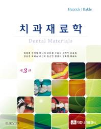 치과재료학