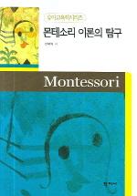 몬테소리 이론의 탐구