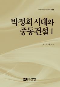 박정희 시대와 중동건설. 1