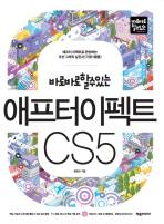 바로바로 할 수 있는 애프터 이펙트 CS5