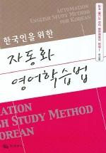 한국인을 위한 자동화 영어학습법