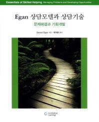 Egan 상담모델과 상담기술