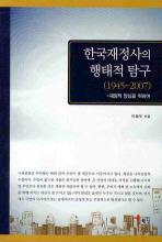 한국재정사의 행태적 탐구(1945-2007)