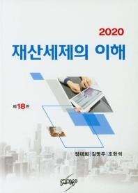 재산세제의 이해(2020)