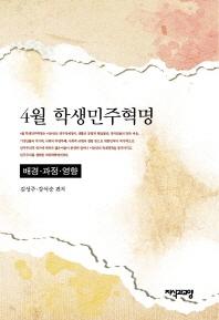 4월 학생민주혁명: 배경 과정 영향