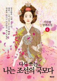 다시 쓰는 나는 조선의 국모다. 4