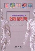 인체생리학(전세열외)