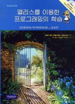 앨리스를 이용한 프로그래밍의 학습(SECOND EDITION)