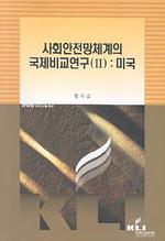 사회안전망체계의 국제비교연구 2(미국)