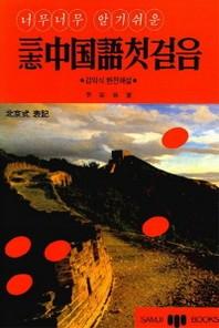 중국어첫걸음(삼지)