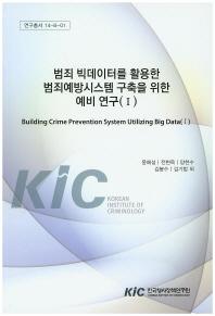 범죄 빅테이터를 활용한 범죄예방시스템 구축을 위한 예비연구. 1