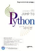 JUMP TO PYTHON (CD 1장포함)