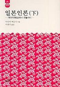 일본인론(하)