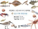 세밀화로 그린 보리 아기그림책. 8: 물고기와 갯벌 동물