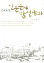 신춘문예 당선동화 2007