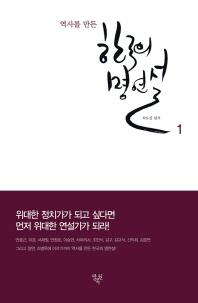 역사를 만든 한국의 명연설. 1
