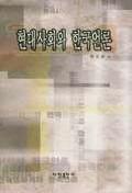 현대사회와 한국언론(이진매스컴총서 4)