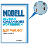 모델 독한 사전