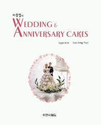 이종열의 WEDDING ANNIVERSARY CAKES