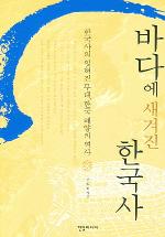 바다에 새겨진 한국사