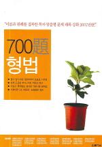 2007 저명교수 엄선 형법 700제