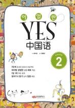 이얼싼 YES 중국어 GRADE. 2