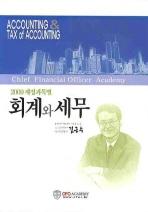 회계와 세무: 계정과목별(2009)