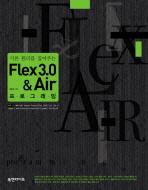 기본 원리를 짚어주는 FLEX 3.0 & AIR 프로그래밍