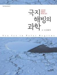 극지 해빙의 과학