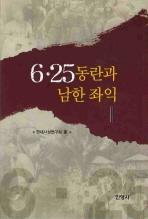 6 25동란과 남한 좌익