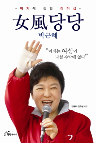 여풍당당 박근혜