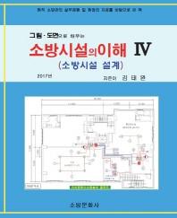 그림 도면으로 배우는 소방시설의 이해. 4: 소방시설 설계(2017)