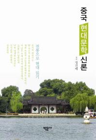 중국 현대문학 신론
