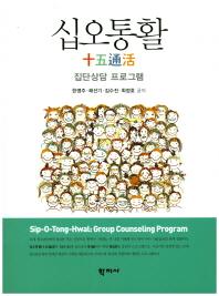 십오통활 집단상담 프로그램